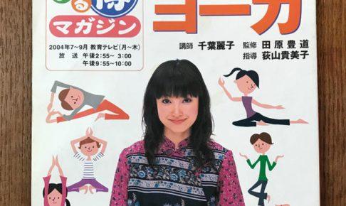 千葉麗子と始めるヨーガ