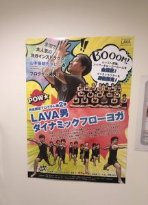 LAVA店舗内にあったポスター