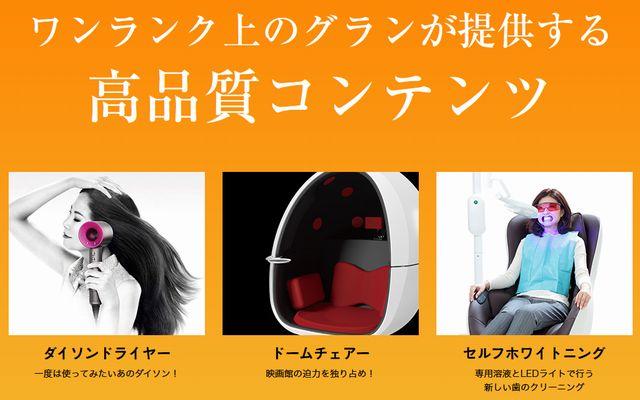 グラン新横浜の高品質なコンテンツ